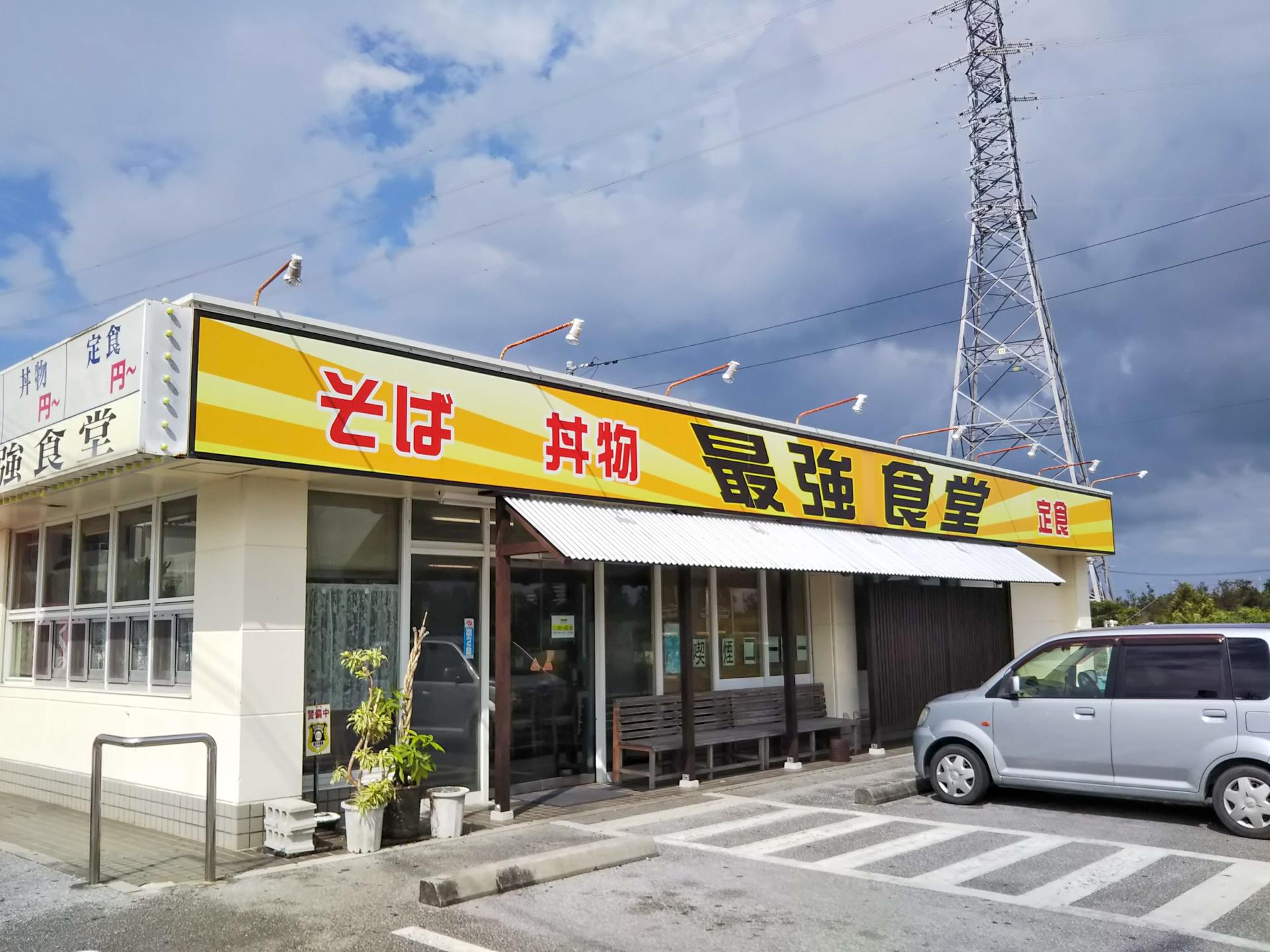 沖縄の最強食堂