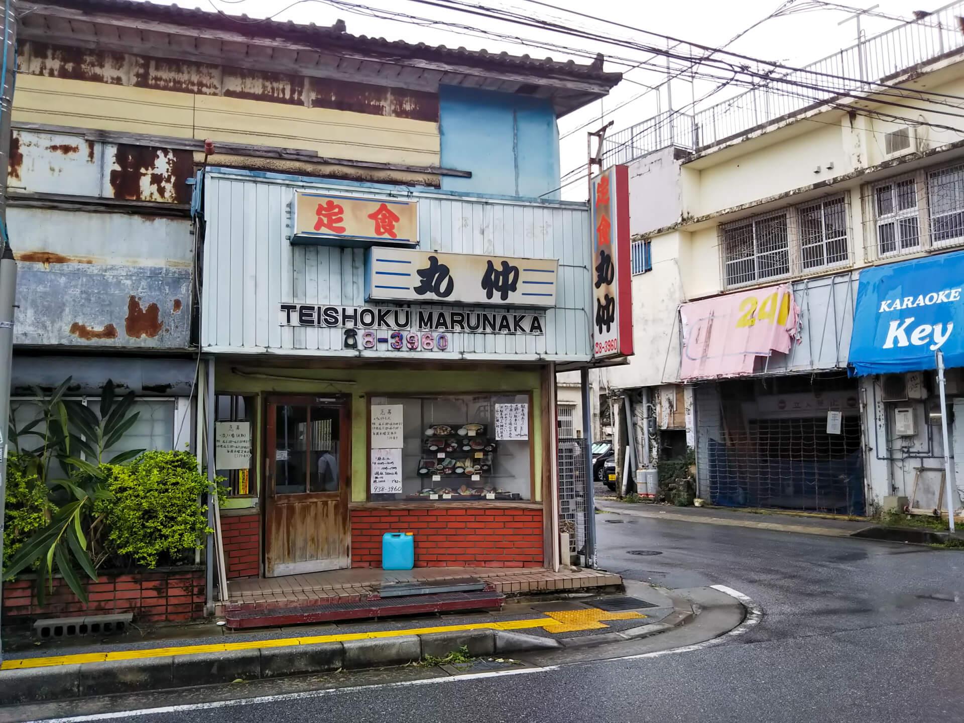 沖縄の定食丸中